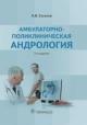 Амбулаторно-поликлиническая андрология